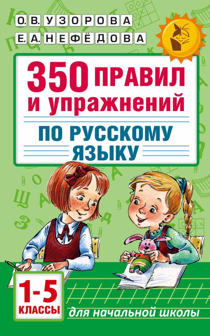 Узорова О.В., Нефедова Е.А. - 350 правил и упражнений по русскому языку: 1-5 классы обложка книги