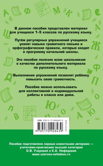 350 правил и упражнений по русскому языку: 1-5 классы Узорова О.В., Нефедова Е.А.