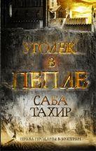 Саба Тахир - Уголек в пепле' обложка книги