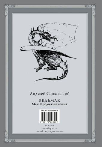 Ведьмак: Меч Предназначения Анджей Сапковский