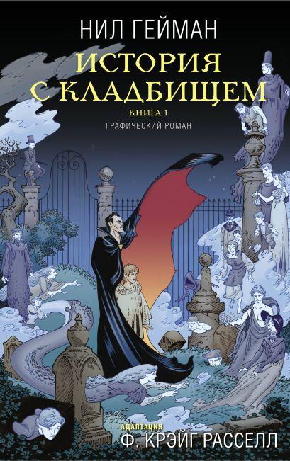 История с кладбищем. Книга 1 - фото 1