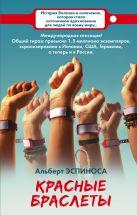 Альберт Эспиноса - Красные браслеты' обложка книги