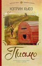 Кэтрин Хьюз - Письмо' обложка книги