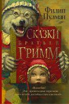 Пулман Филип - Сказки братьев Гримм' обложка книги
