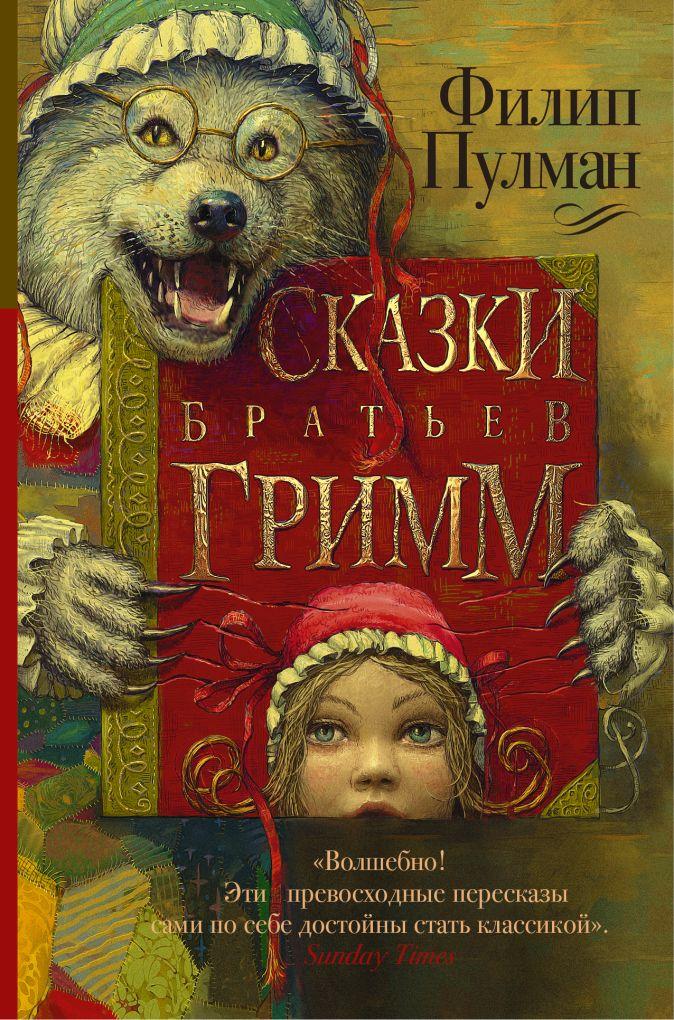 Филип Пулман - Сказки братьев Гримм обложка книги