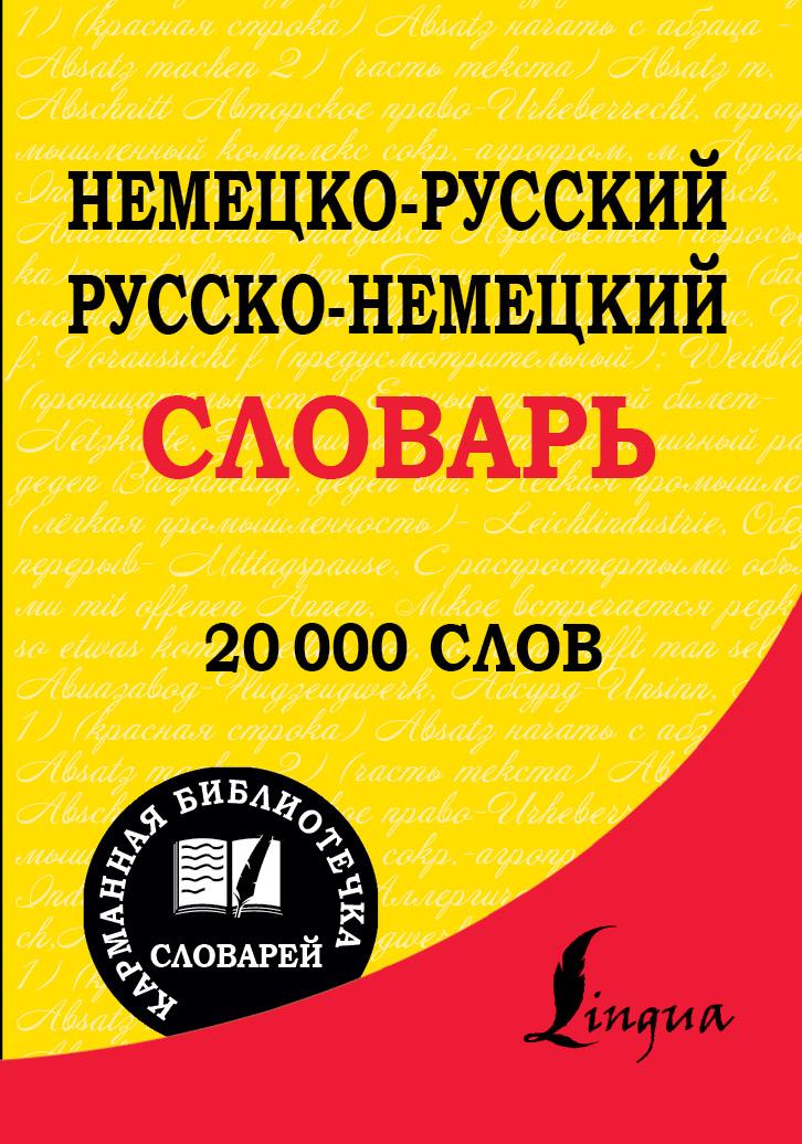 . Немецко-русский. Русско-немецкий словарь