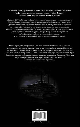 Грёзы Февра Джордж Мартин