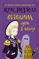 Ридделл Крис - Оттолина идёт в школу' обложка книги