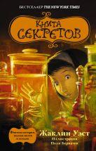 Жаклин Уэст - Книга секретов' обложка книги