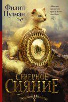 Пулман Филип - Северное сияние' обложка книги