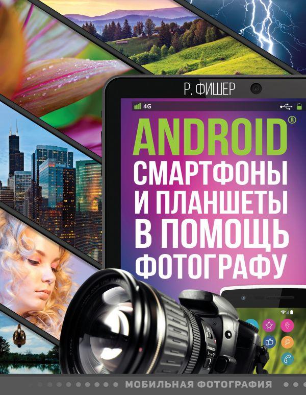 Android смартфоны и планшеты в помощь фотографу фото