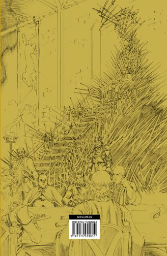 Игра престолов. Книга 4 Джордж Мартин