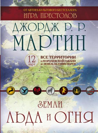 Джордж Мартин - Земли Льда и Огня (Комплект карт) обложка книги
