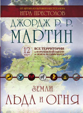Земли Льда и Огня (Комплект карт) Мартин Д.