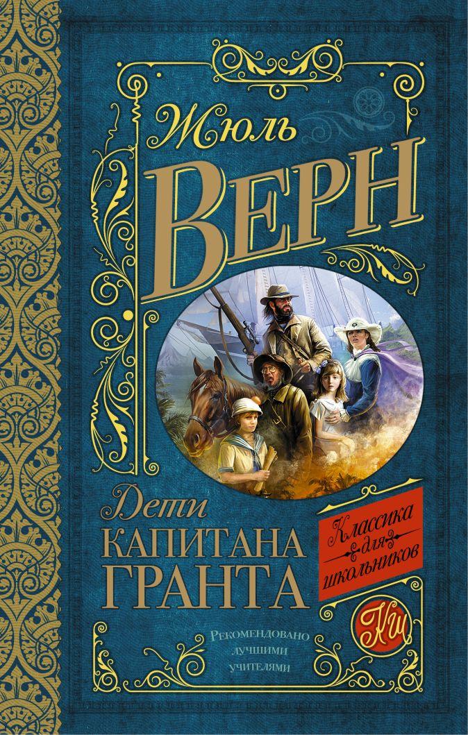 Верн Ж. - Дети капитана Гранта обложка книги