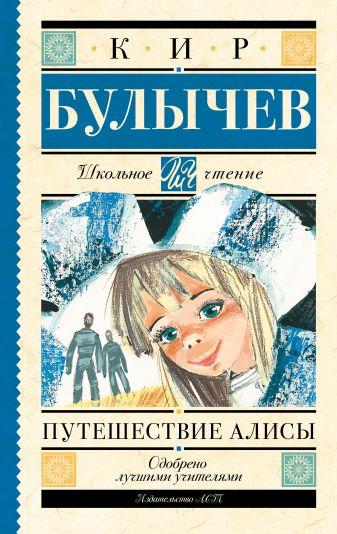 Булычев Кир - Путешествие Алисы обложка книги