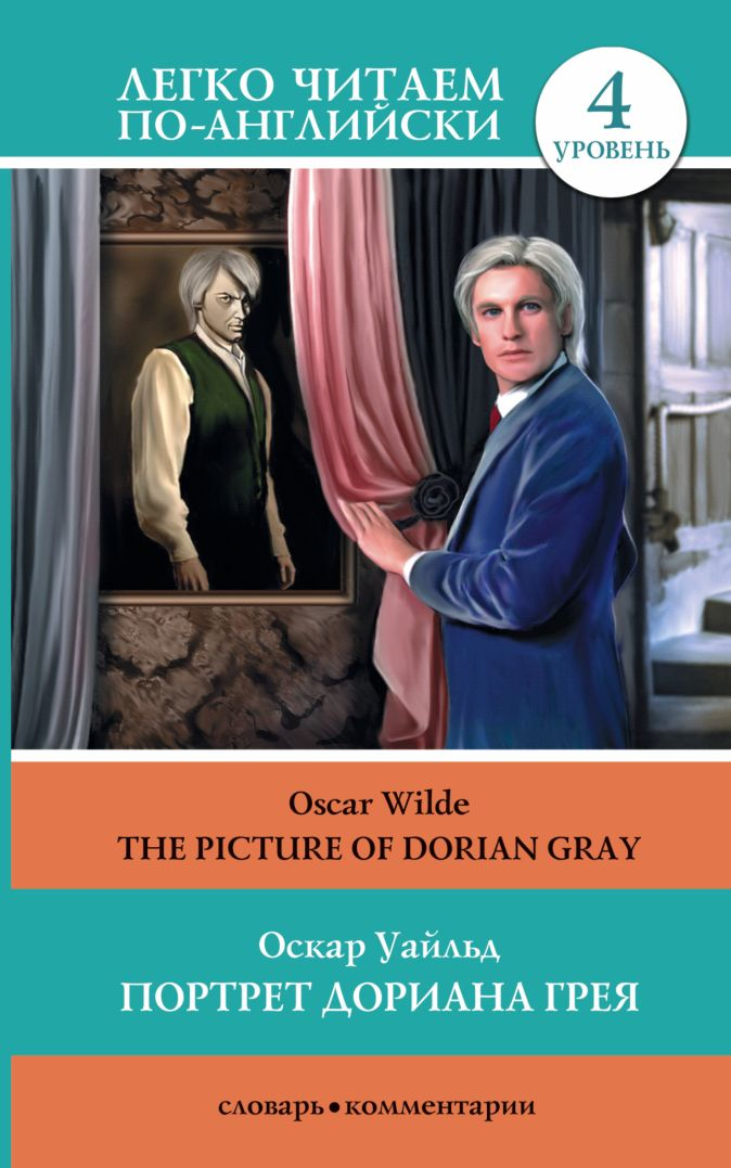 Портрет Дориана Грея = The Picture of Dorian Gray Оскар Уайльд