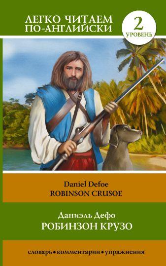 Д. Дефо - Робинзон Крузо = Robinson Crusoe обложка книги