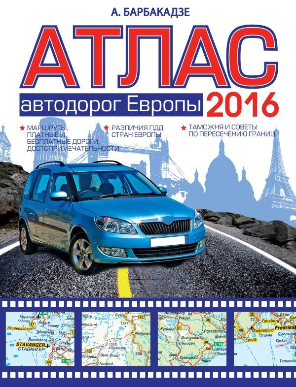 Атлас автодорог Европы 2016 Барбакадзе А.О.