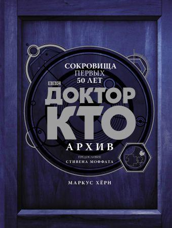 Доктор Кто. Архив Маркус Хёрн
