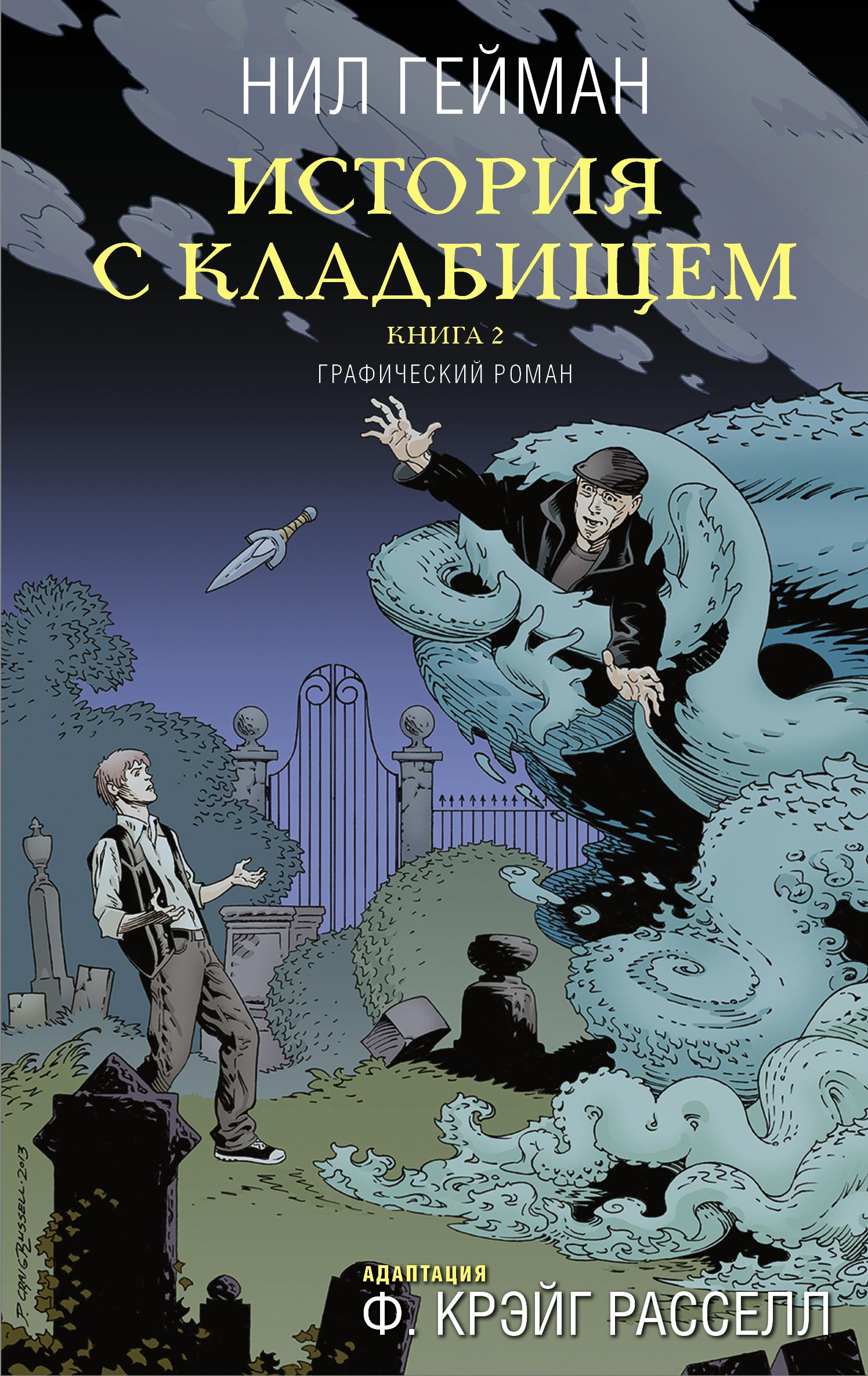 Купить со скидкой История с кладбищем. Книга 2