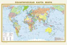 Политическая карта мира. Физическая карта мира А1