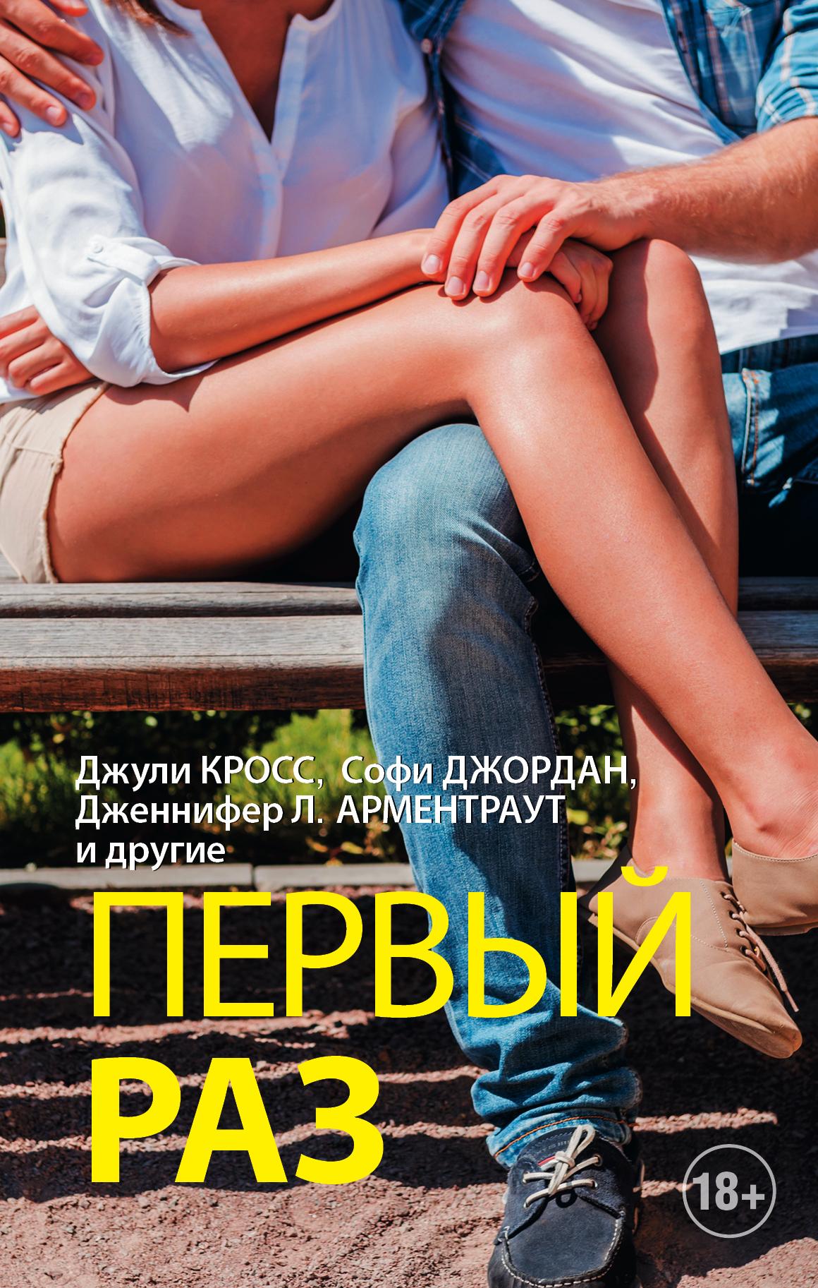 . Первый раз ISBN: 978-5-17-092960-3