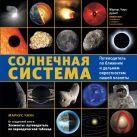 Маркус Чаун - Солнечная система: путеводитель по ближним и дальним окрестностям нашей планеты' обложка книги