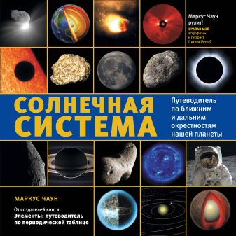 Маркус Чаун - Солнечная система: путеводитель по ближним и дальним окрестностям нашей планеты обложка книги