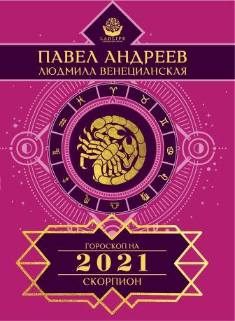 Андреев Павел, Венецианская Людмила - Скорпион. Гороскоп 2021 обложка книги