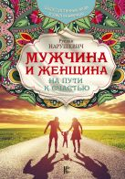 Нарушевич Р. - Мужчина и женщина. На пути к счастью' обложка книги