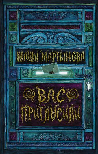 Вас пригласили Мартынова Шаши