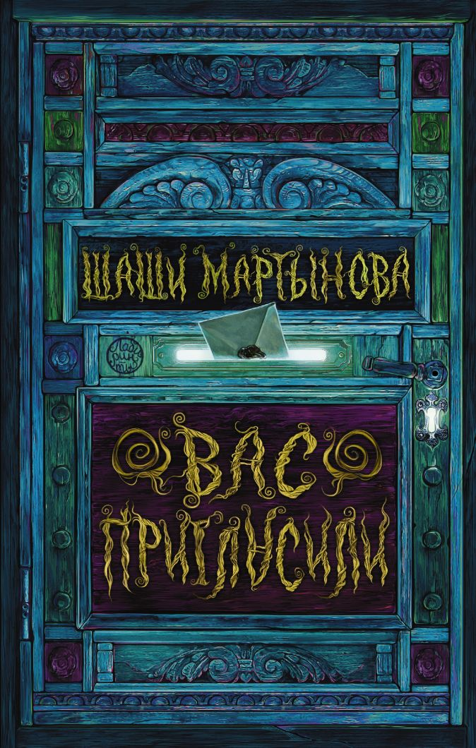 Шаши Мартынова - Вас пригласили обложка книги