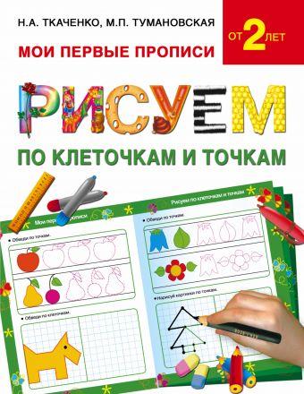 Рисуем по клеточкам и точкам Ткаченко Н.А., Тумановская М.П.