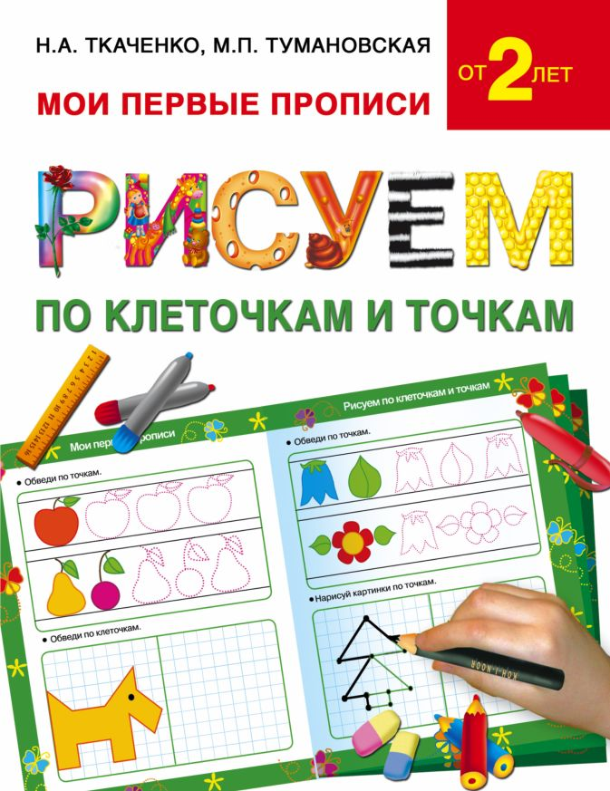 Ткаченко Н.А., Тумановская М.П. - Рисуем по клеточкам и точкам обложка книги