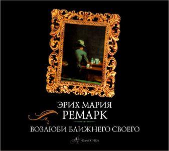 Ремарк Э.М. - Возлюби ближнего своего (на CD диске) обложка книги