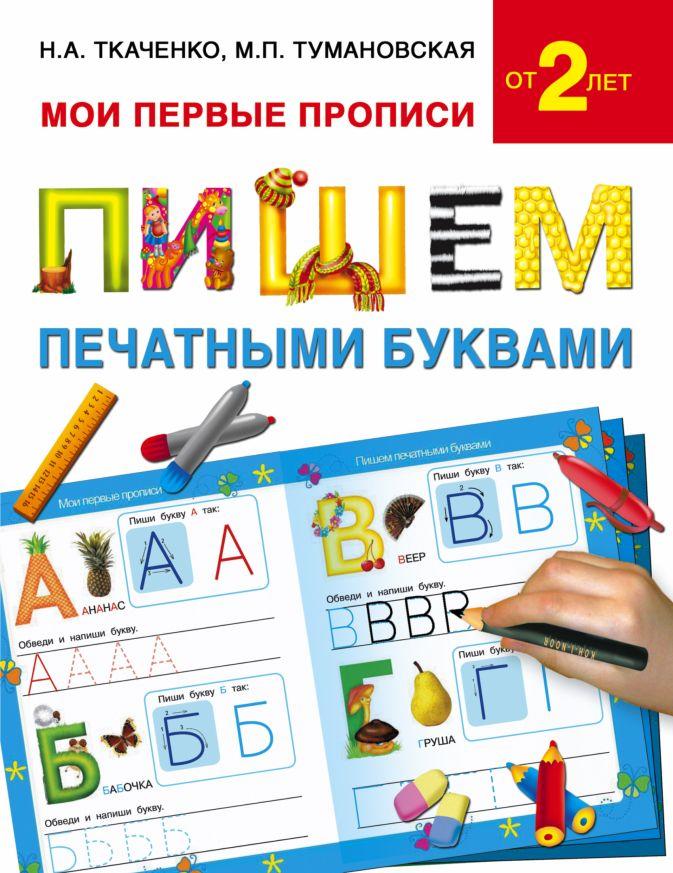 Ткаченко Н.А., Тумановская М.П. - Пишем печатными буквами обложка книги