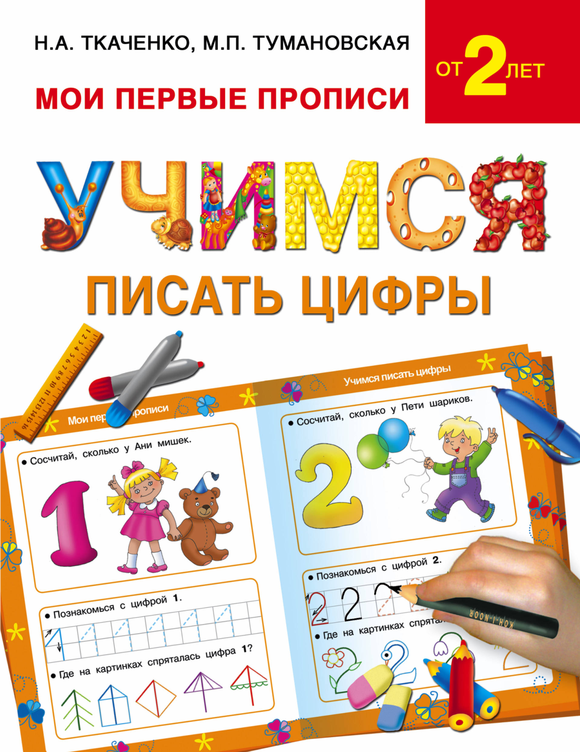 Ткаченко Н.А., Тумановская М.П. Учимся писать цифры цифры и счет развивающие занятия