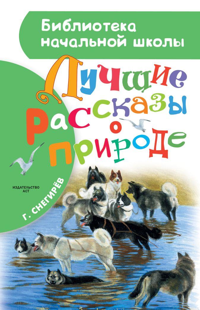 Геннадий Снегирёв - Лучшие рассказы о природе обложка книги