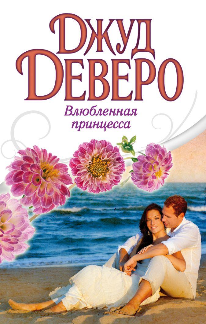 Джуд Деверо - Влюбленная принцесса обложка книги