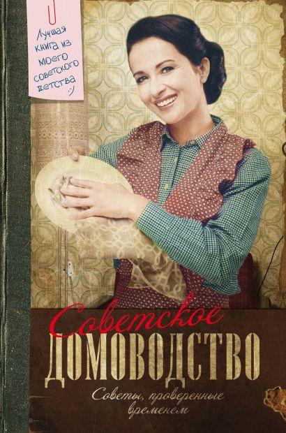 Советское домоводство - фото 1