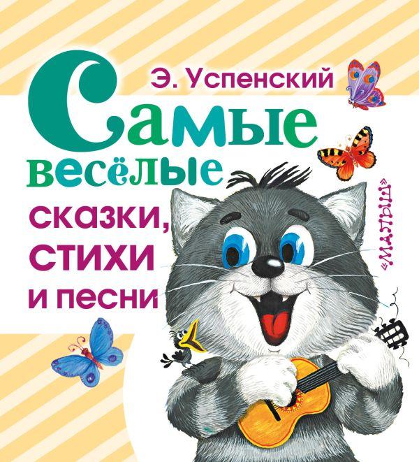 Самые веселые сказки, стихи и песни Успенский Э.Н.