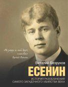 Виталий Безруков - Есенин' обложка книги