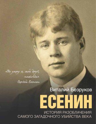 Виталий Безруков - Есенин обложка книги