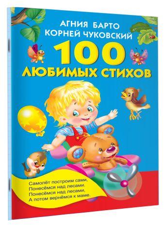 100 любимых стихов Барто А.Л., Чуковский К.И.