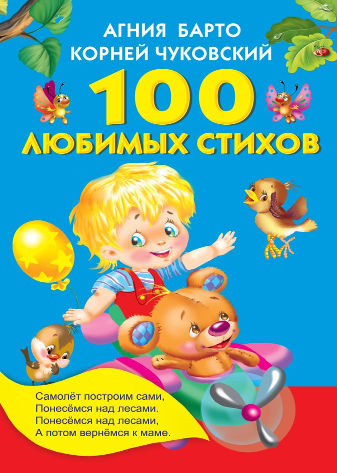 Барто А.Л., Чуковский К.И. - 100 любимых стихов обложка книги