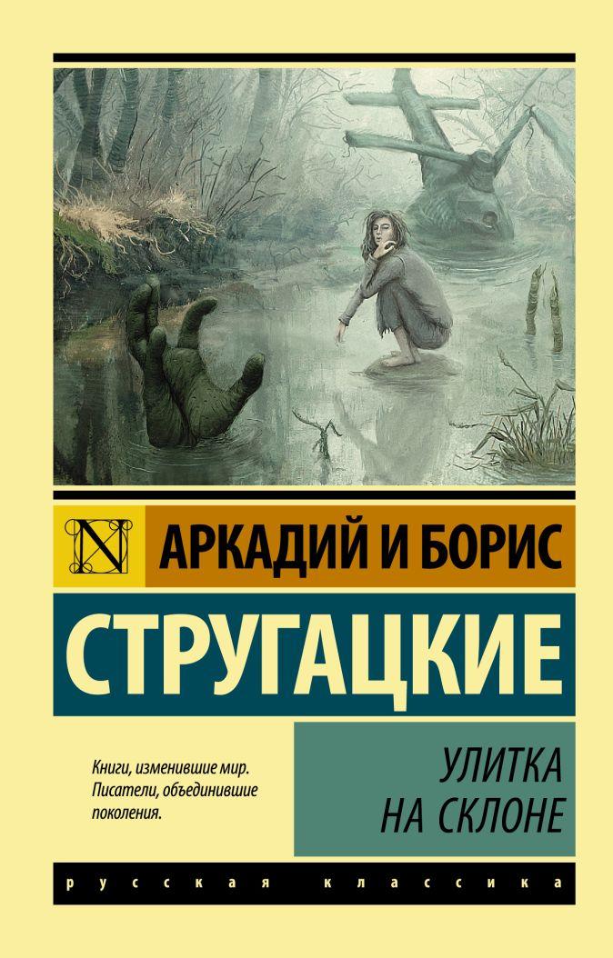 Аркадий Стругацкий, Борис Стругацкий - Улитка на склоне обложка книги