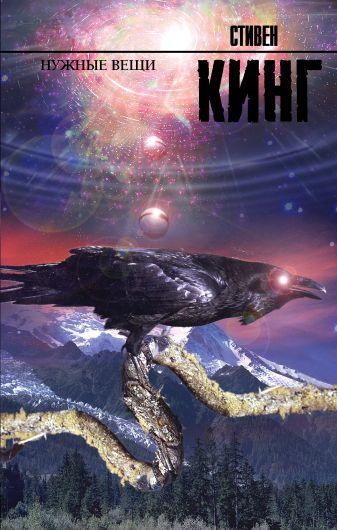 Стивен Кинг - Нужные вещи обложка книги