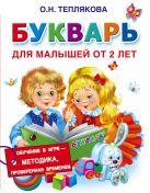 Теплякова О.Н. - Букварь для малышей от 2-х лет' обложка книги