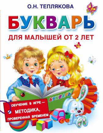 Теплякова О.Н. - Букварь для малышей от 2-х лет обложка книги